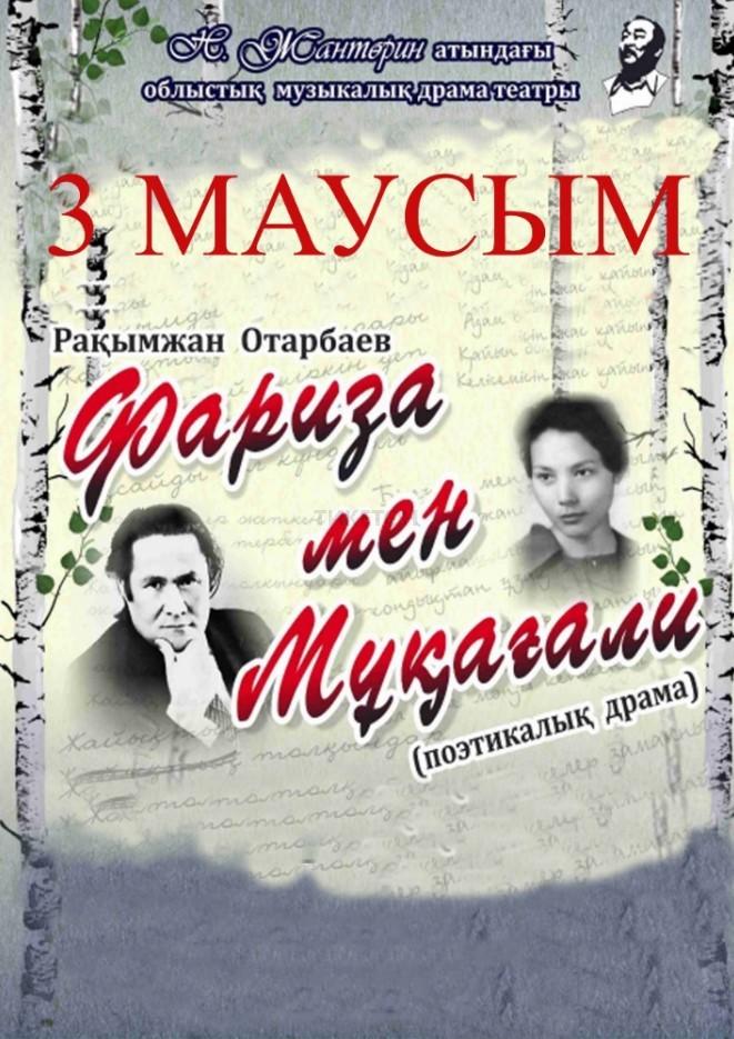 https://ticketon.kz/files/media/8994u15171_fariza-men-mukagali.jpg