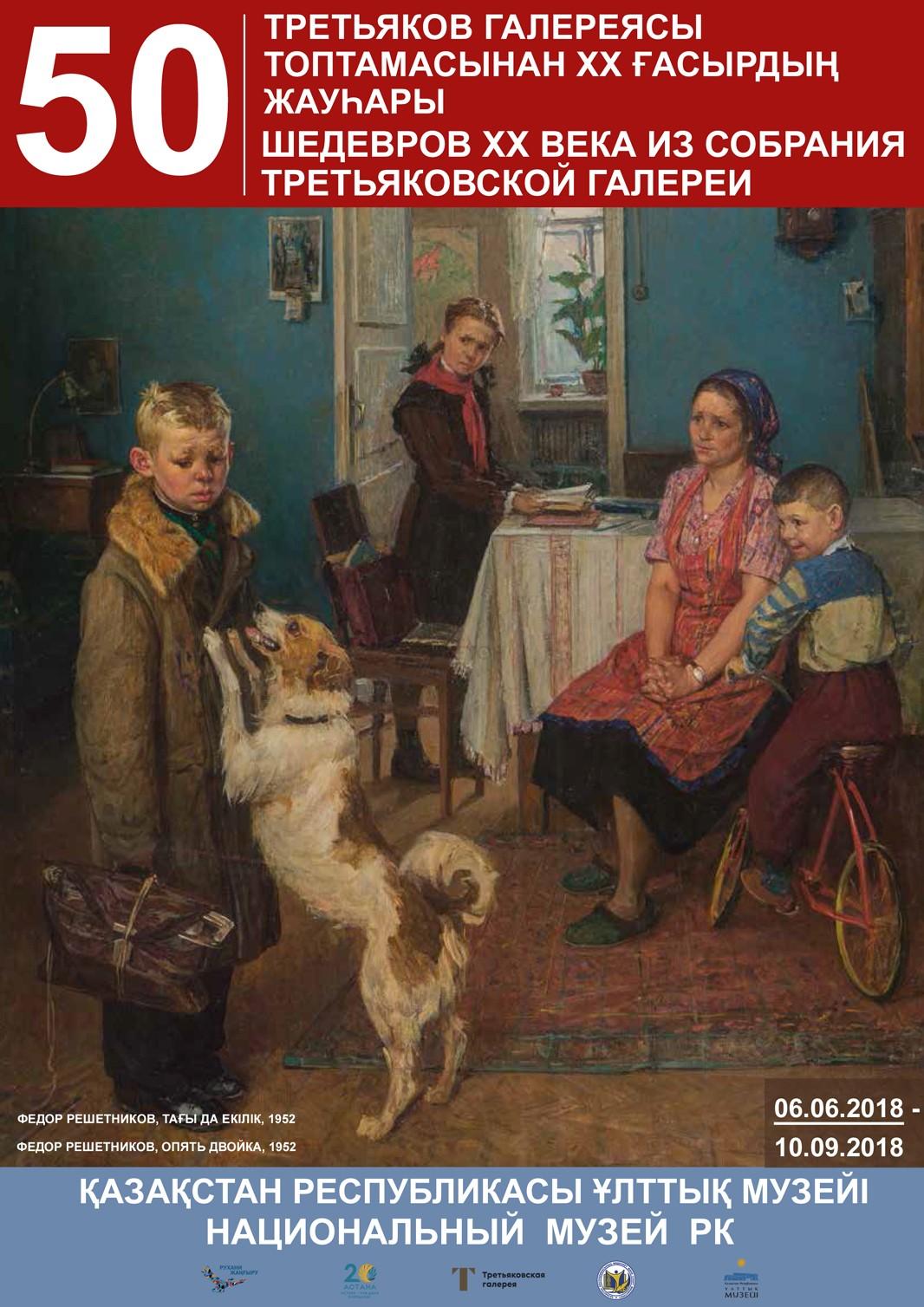 Выставка «50 шедевров ХХ века из собрания Третьяковской галереи»