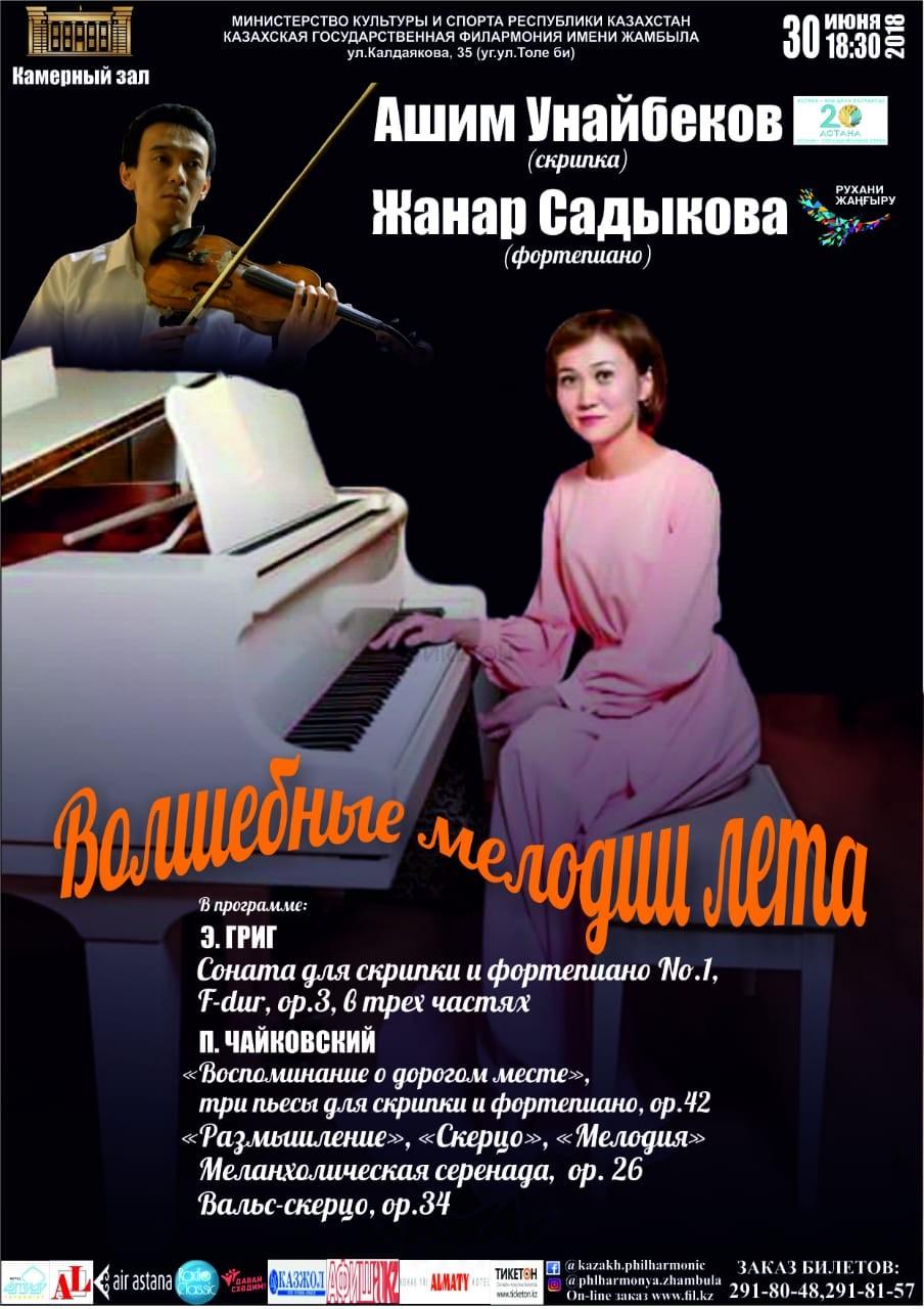 Вечер скрипичной музыки. 30 июня