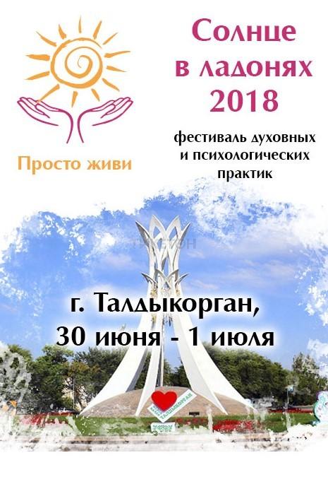 Второй фестиваль