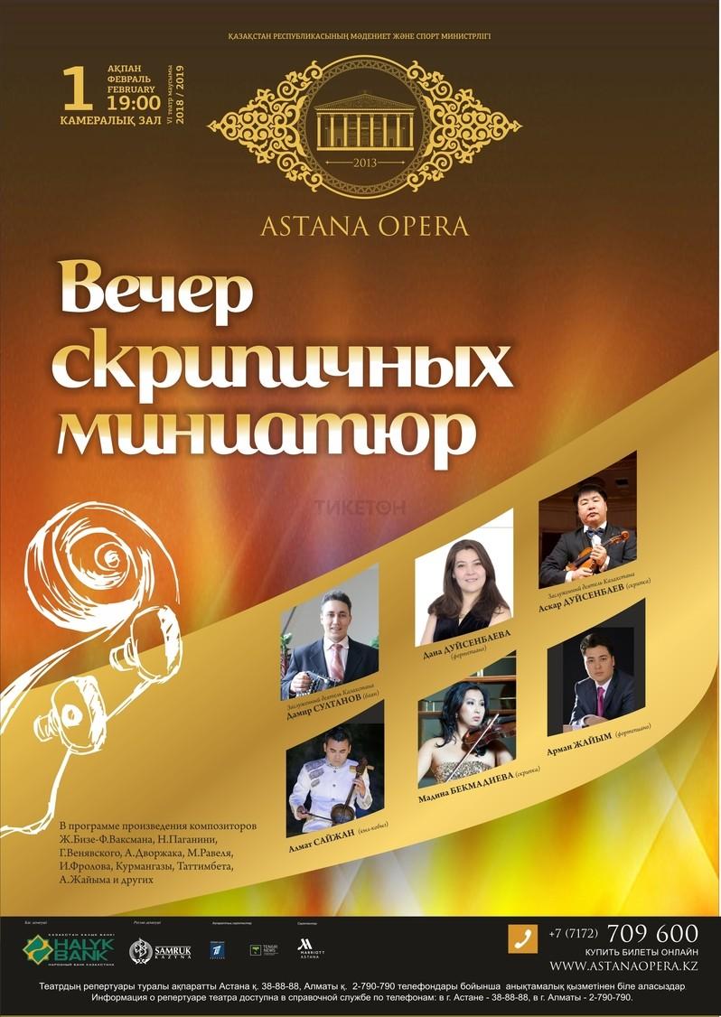 Где купить билеты на астана опера афиша посмотреть кино