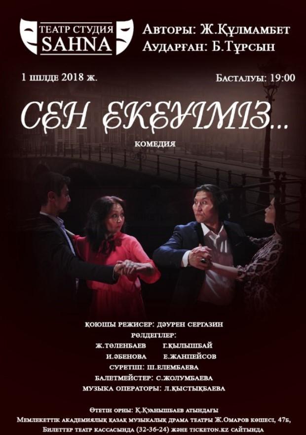«Сен екеуіміз»/  Театр им. К. Куанышбаева