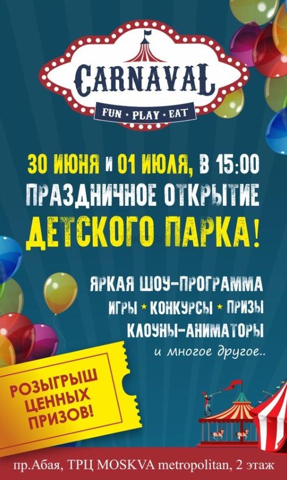 Детский парк «Carnaval»