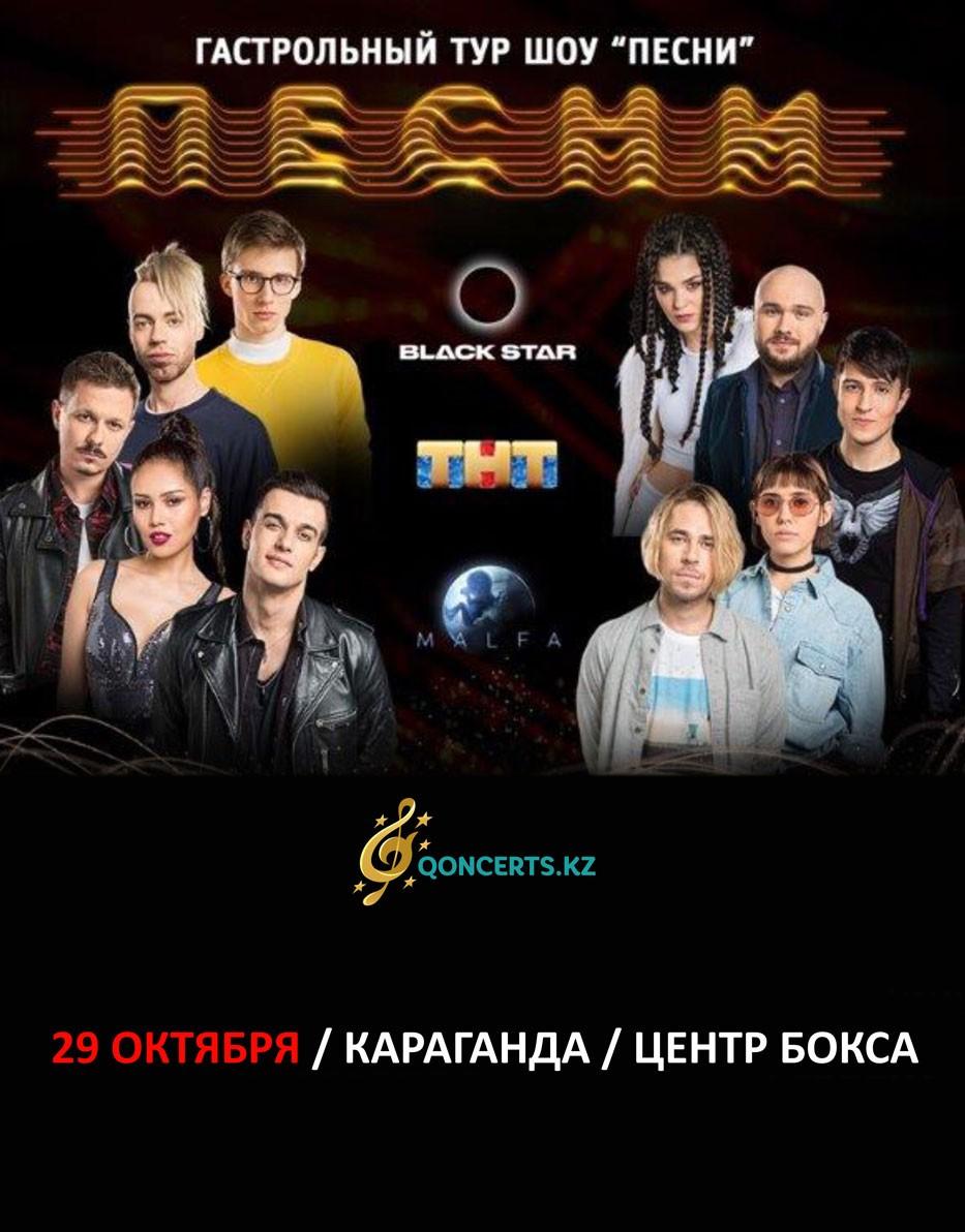 Шоу «ПЕСНИ» в Караганде