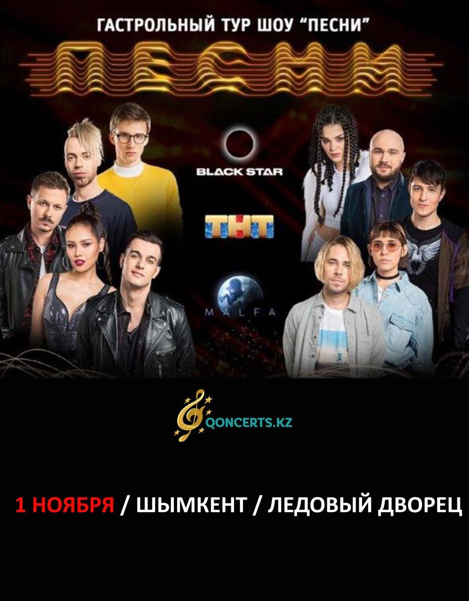 Шоу «ПЕСНИ» в Шымкенте