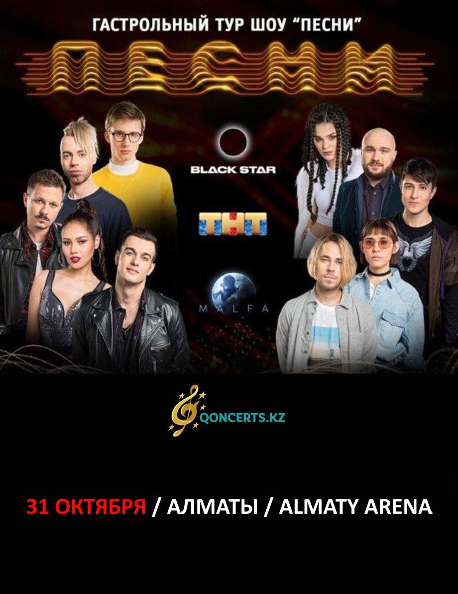 Шоу «ПЕСНИ» в Алматы
