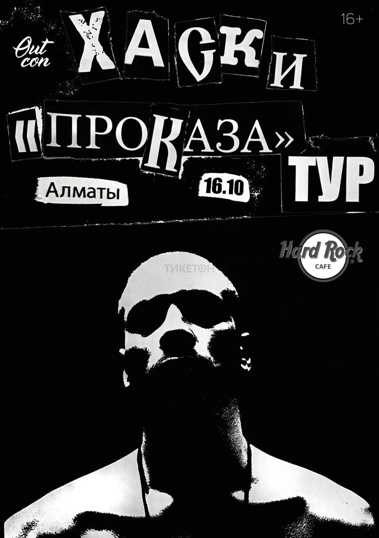 Хаски в Алматы