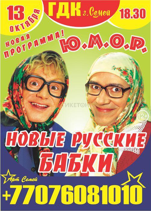 «Новые русские бабки» в Семее