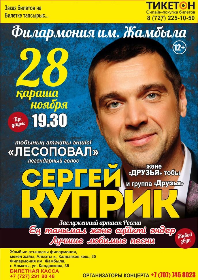 4d62bee2154b Сергей Куприк в Алматы - Система онлайн-покупки билетов в кино и на ...