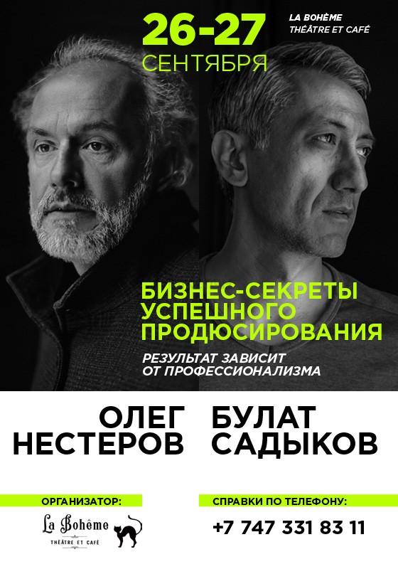 Бизнес-секреты успешного продюсирования. Семинар Олега Нестерова и Булата Садыкова