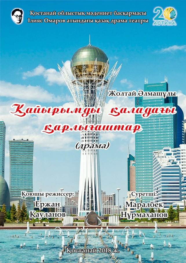 Қайырымды қаладағы қарлығаштар / Театр Омарова