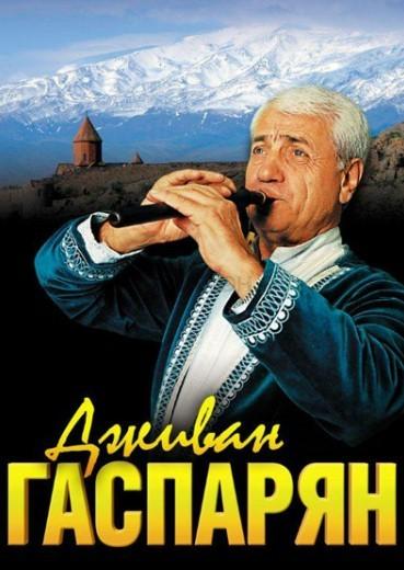 Юбилейный концерт Дживана Гаспаряна