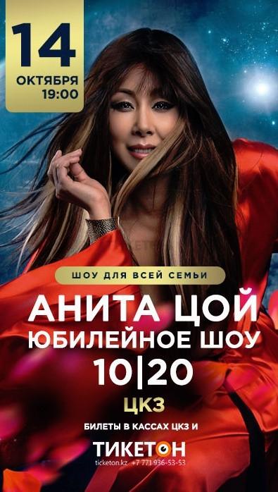 Анита Цой в Астане. Шоу «10 20»