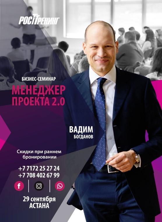 Вадим Богданов с бизнес-тренингом «Менеджер проекта 2.0»