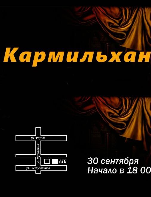 Спектакль «Кармильхан»