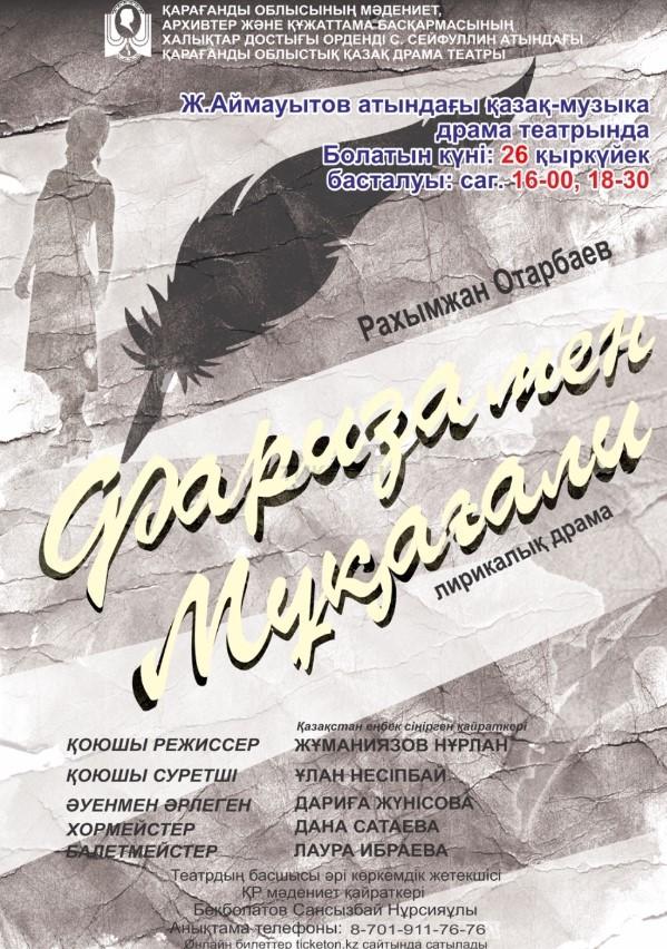 «Фариза мен Мұқағали». Гастроли театра им. Сейфуллина в Павлодаре