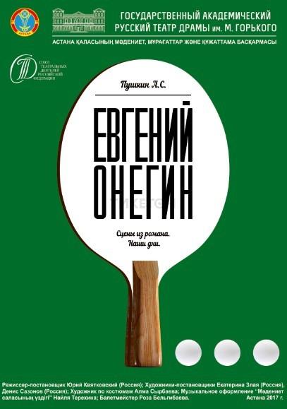 «Евгений Онегин». Гастроли театра им. Горького в Алматы