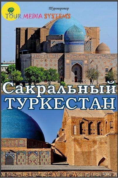 Сакральный тур в Туркестан на 3 дня.Tour Media Systems