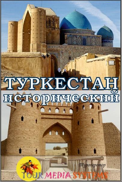 Исторический Туркестан на 2 дня. Tour Media Systems