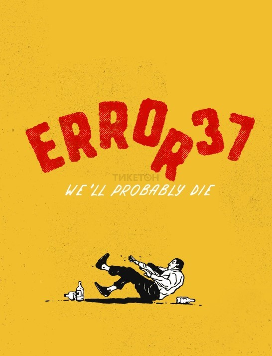 ERROR37 в Алматы