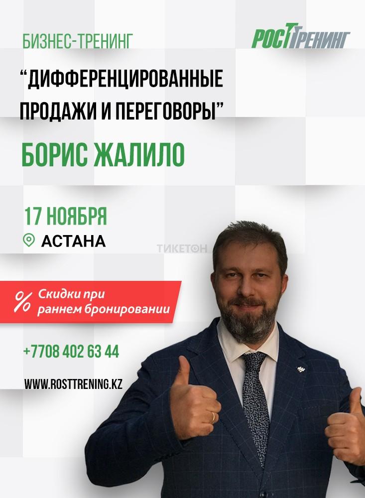 Борис Жалило с бизнес-тренингом: «Дифференцированные продажи и переговоры»