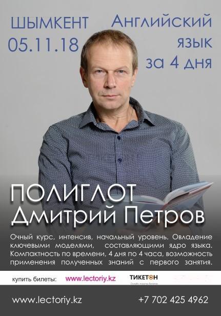 Семинар Дмитрия Петрова в Шымкенте. Базовый Курс