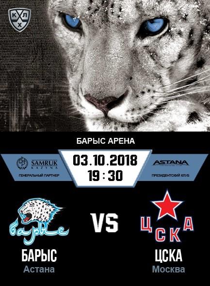 ХК «Барыс» - ХК «ЦСКА» (Москва)
