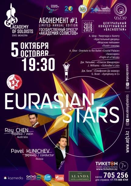 Eurasian stars. 5 октября