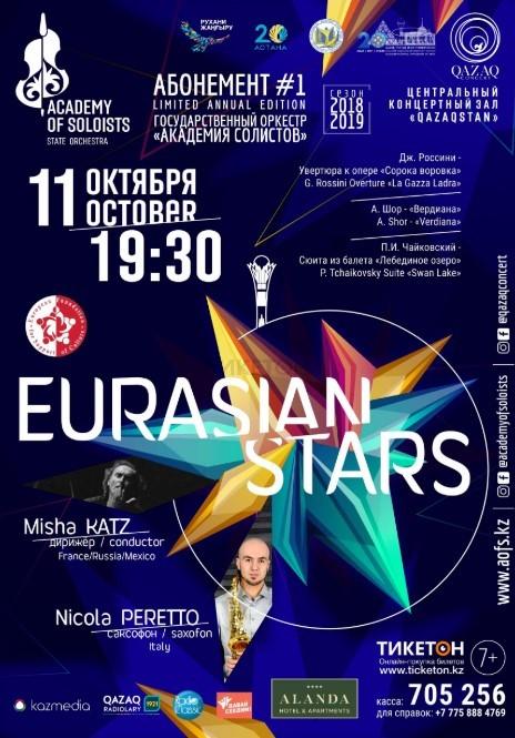 Eurasian stars.11 октября