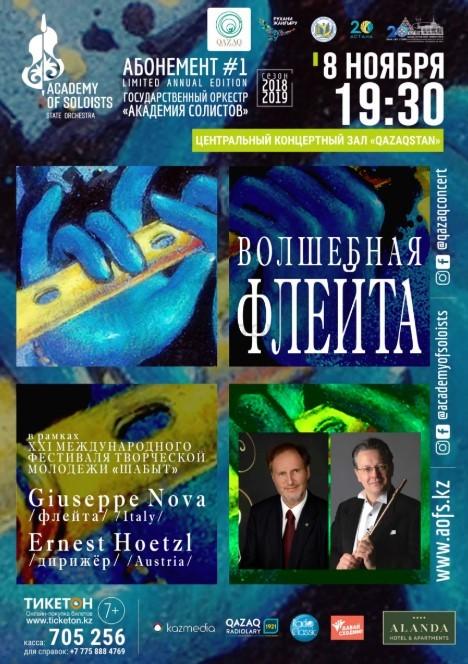 Концерт «Волшебная флейта»