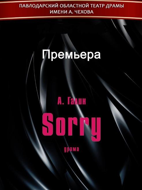 Премьера! «Sorry»