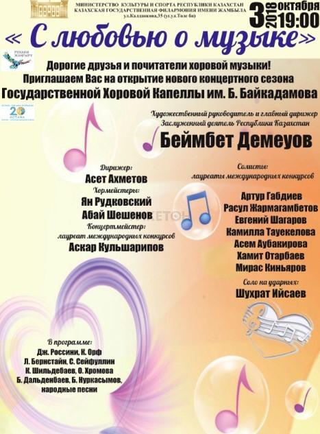 Концерт «С любовью о музыке»