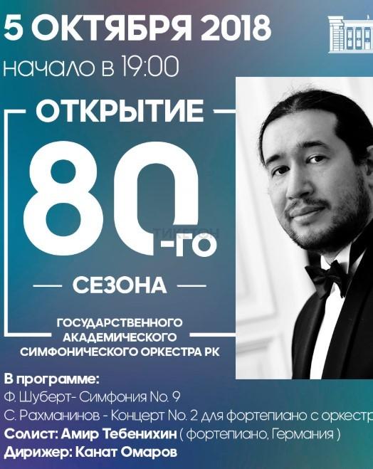 Открытие 80-го сезона ГАСО РК