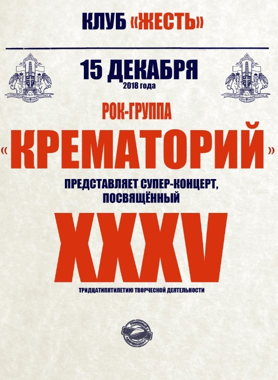 Концерт группы «Крематорий» в Алматы