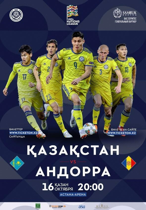 Матч Казахстан - Андорра