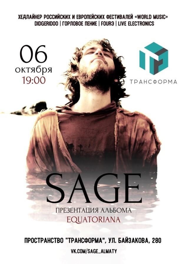 eae7e76de01d «Sage» в Алматы - Система онлайн-покупки билетов в кино и на концерты  Ticketon.kz