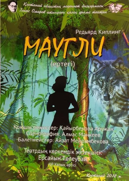 Маугли / Театр Омарова