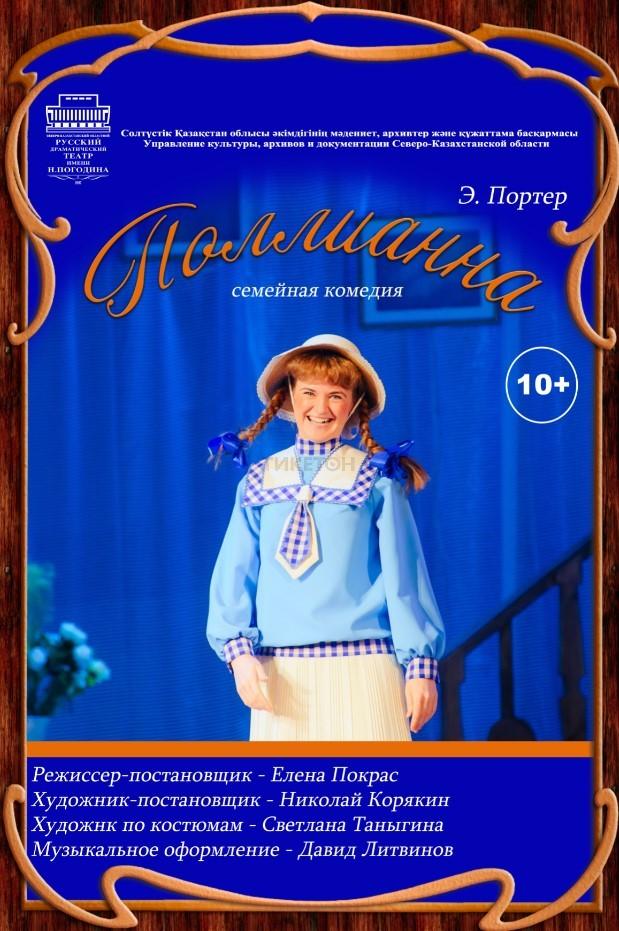 https://ticketon.kz/files/media/9946u15171_pollianna-pogodina.jpg