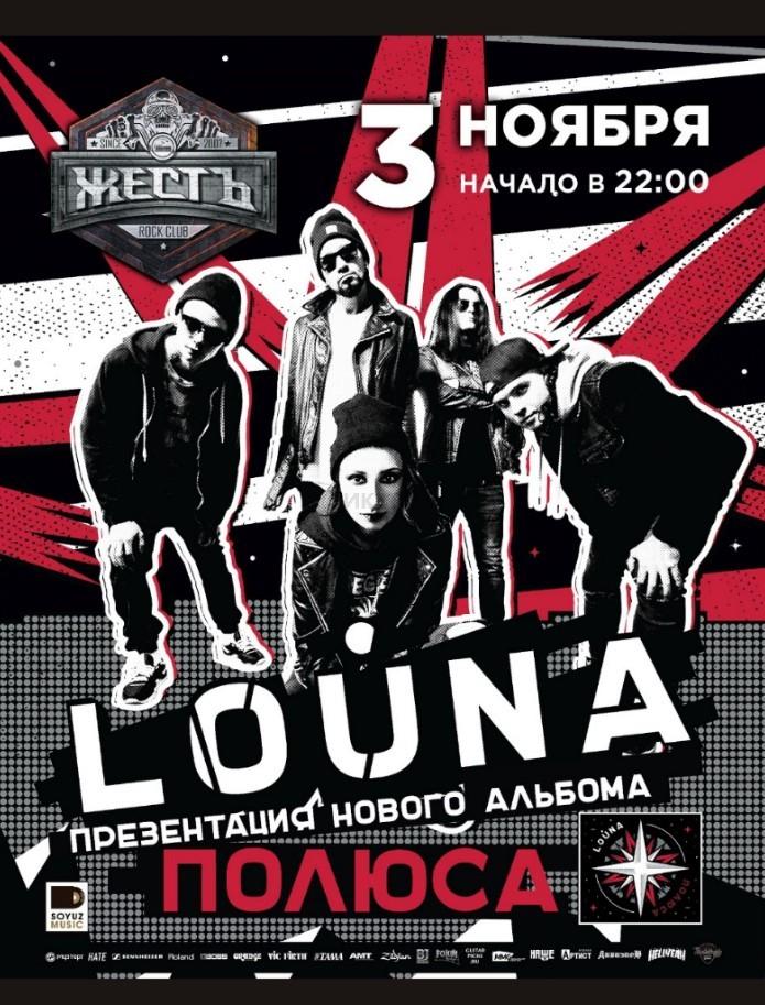 45485d8bbca3 LOUNA в Алматы - Система онлайн-покупки билетов в кино и на концерты  Ticketon.kz