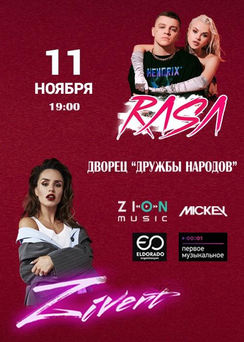 Концерт Zivert x Rasa