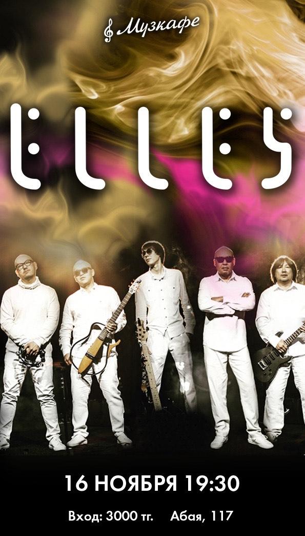 Группа Elles
