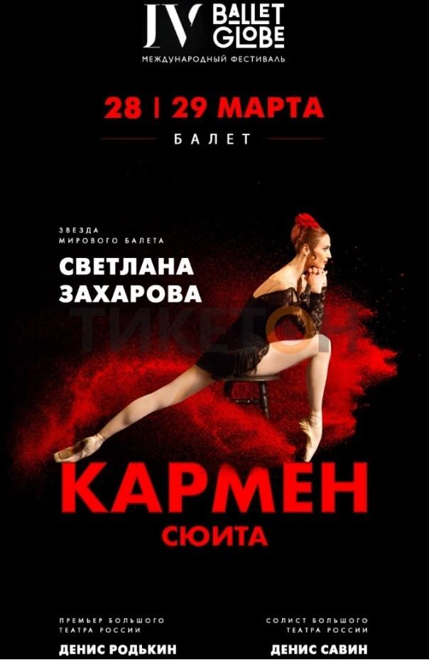 iv-mezhdunarodnyy-festival-tantsa-ballet-glob20
