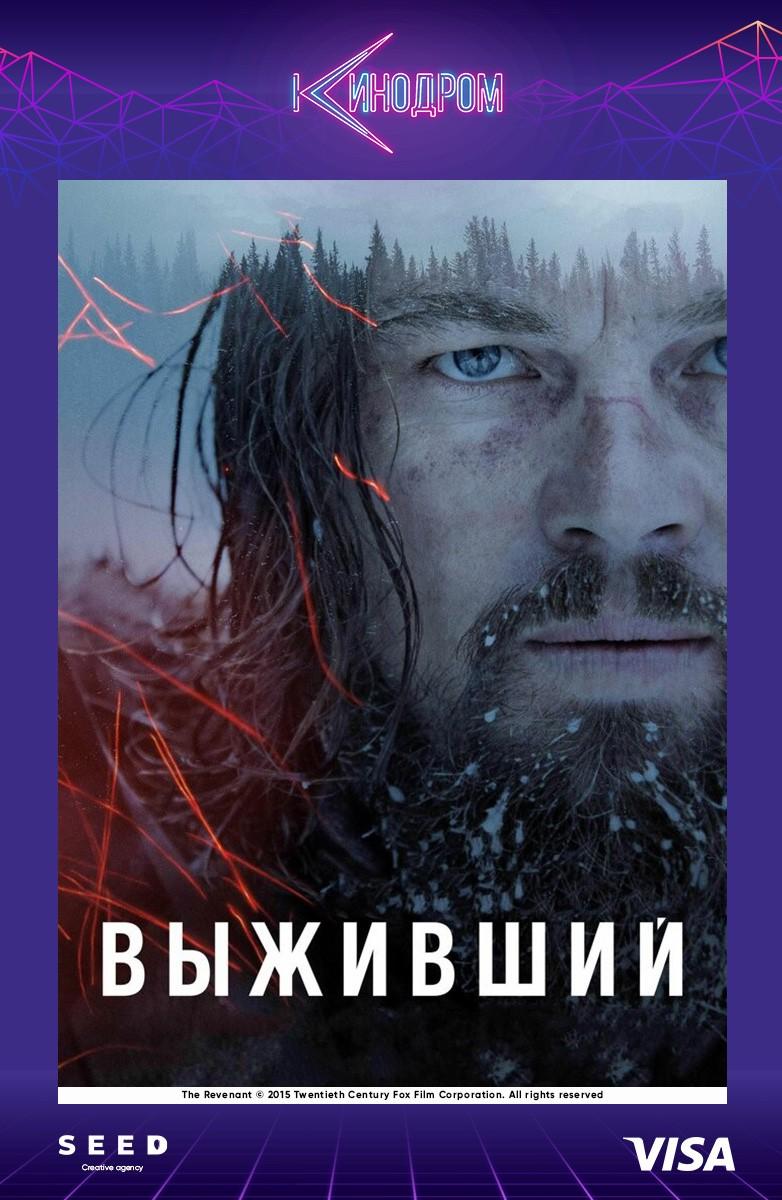 Фильм «Выживший» в кинотеатрах Казахстана