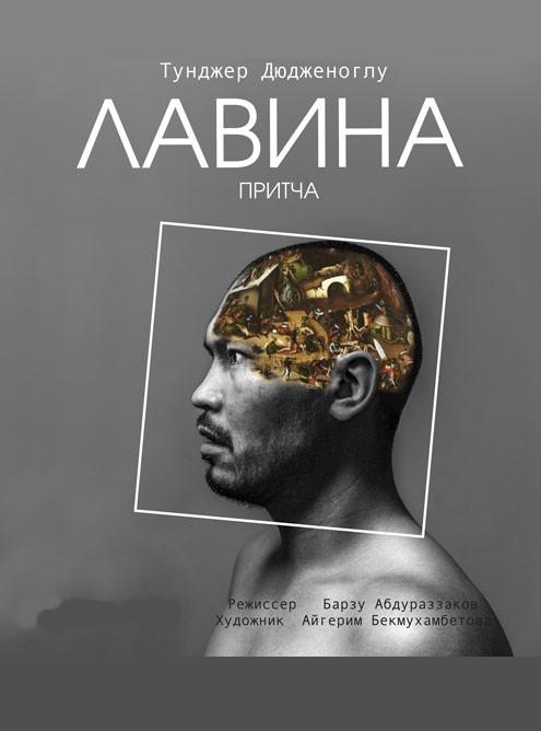 «Лавина» Жас Сахна