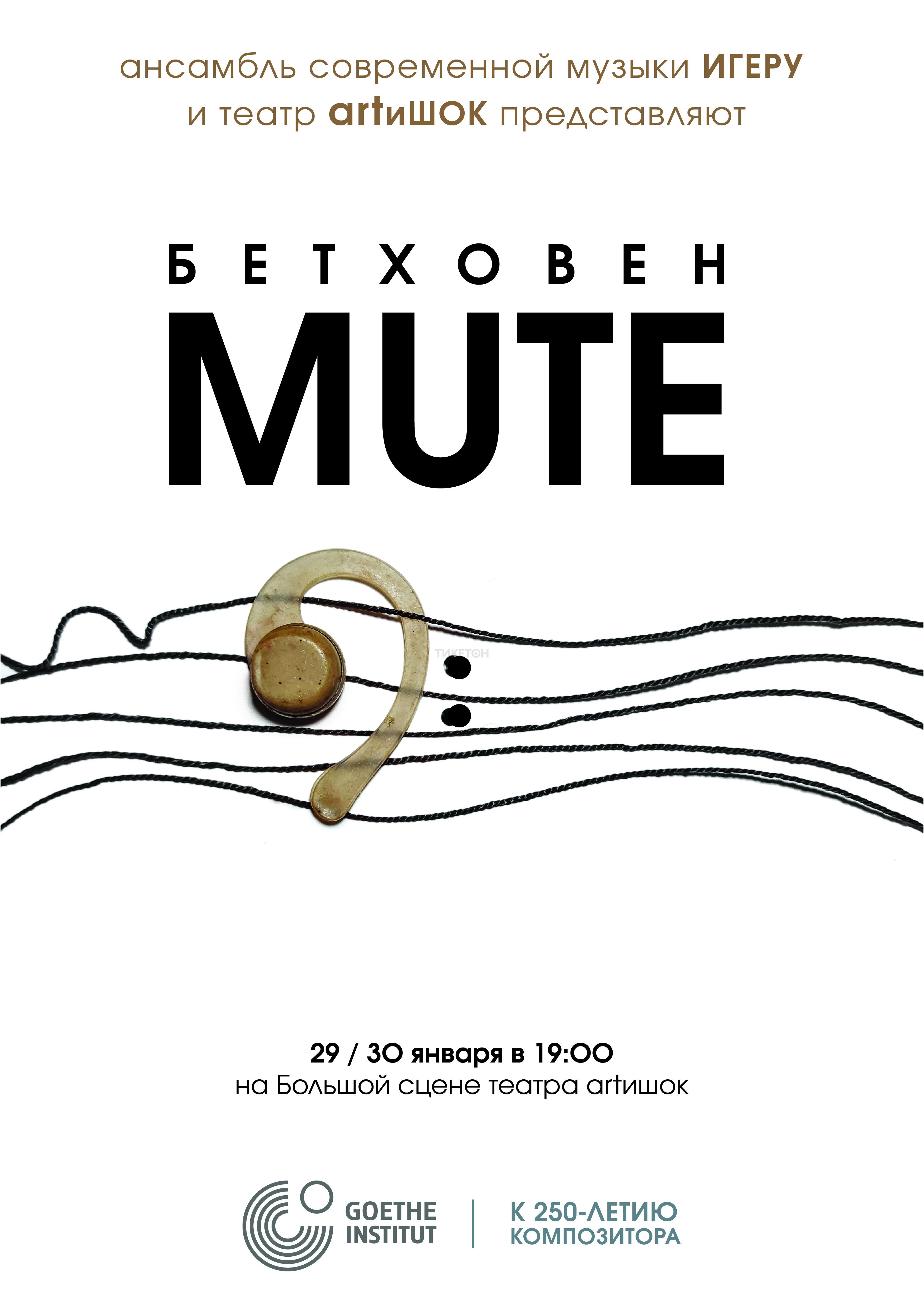 betkhoven-mute.jpg