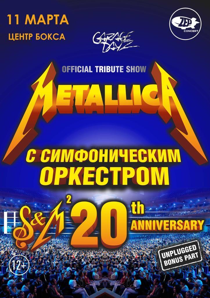 Metallica Show с оркестром в Караганде