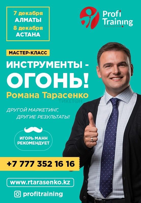 РОМАН ТАРАСЕНКО в Астане