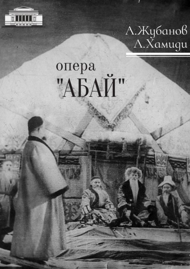 zhubanov-abay