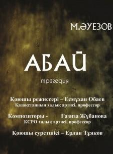 Абай, Театр Ауэзова