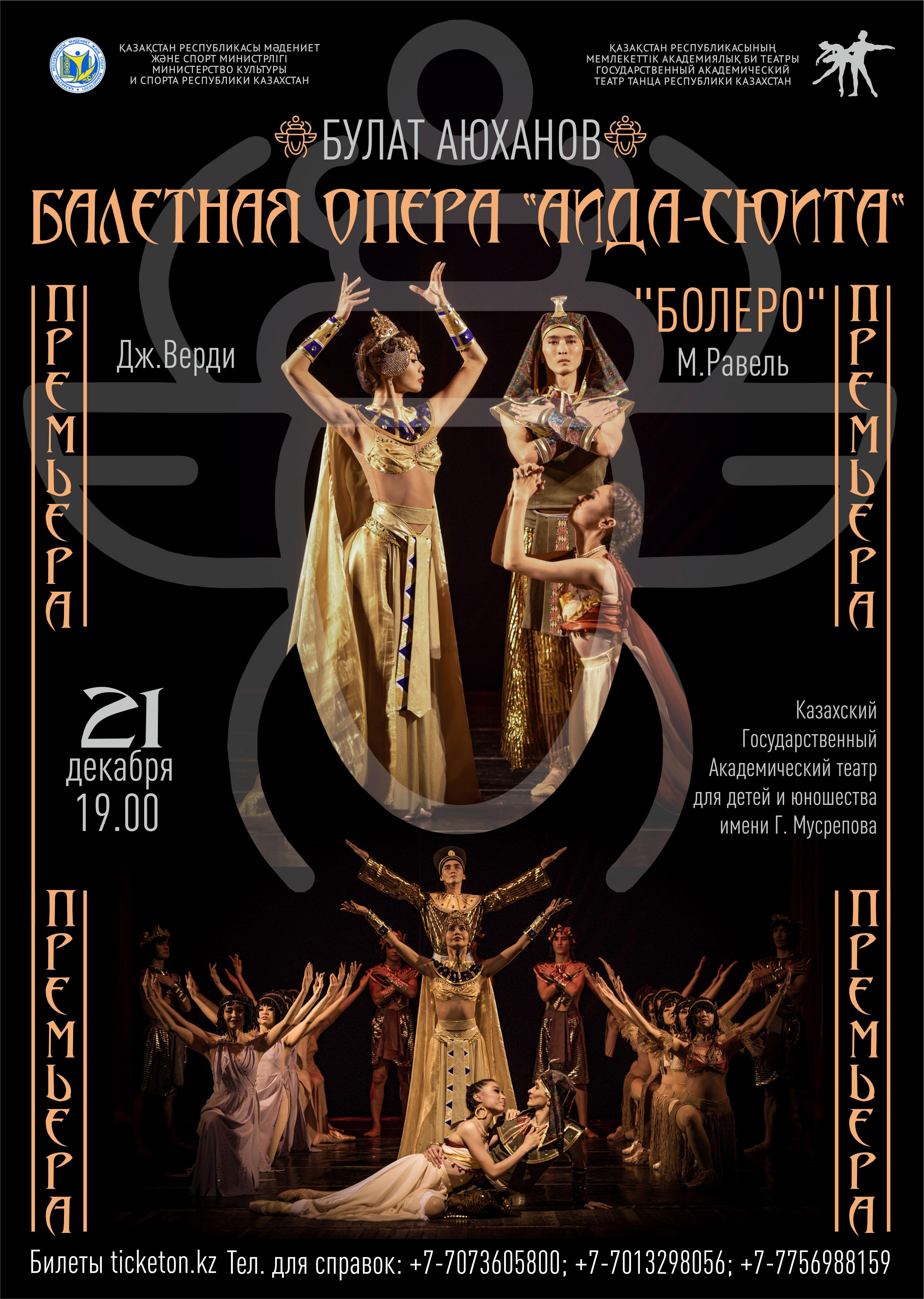 Балетная опера «АИДА - СЮИТА»